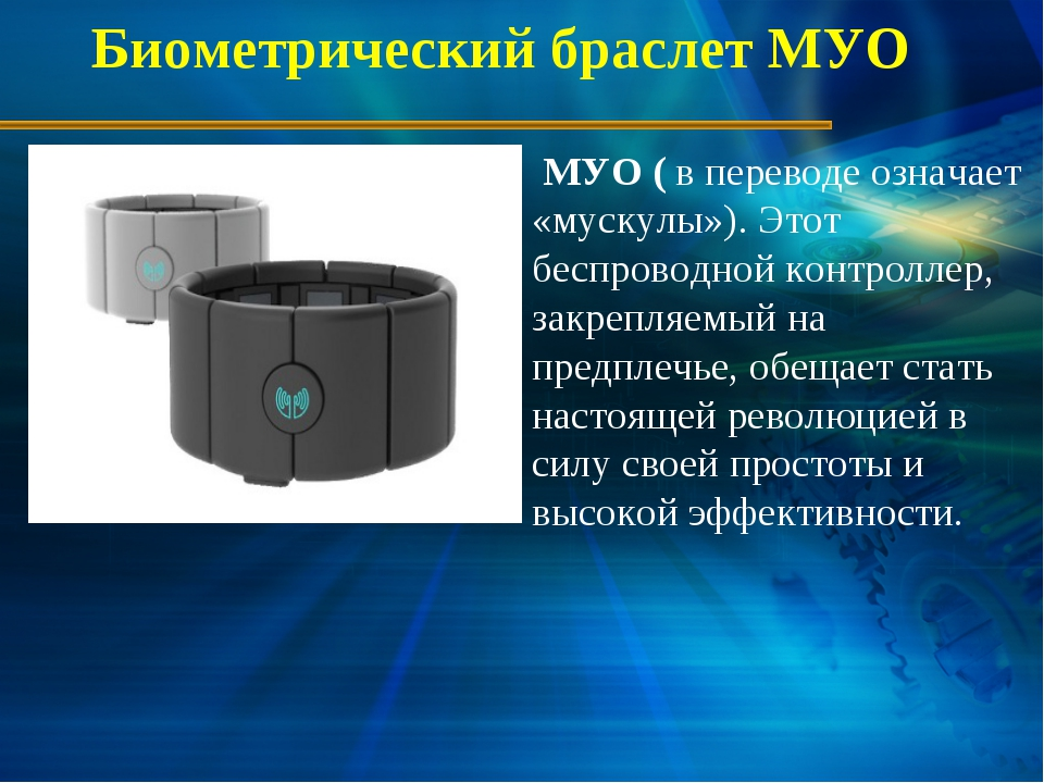 Биометрический браслет МУО MУО ( в переводе означает «мускулы»). Этот беспро...