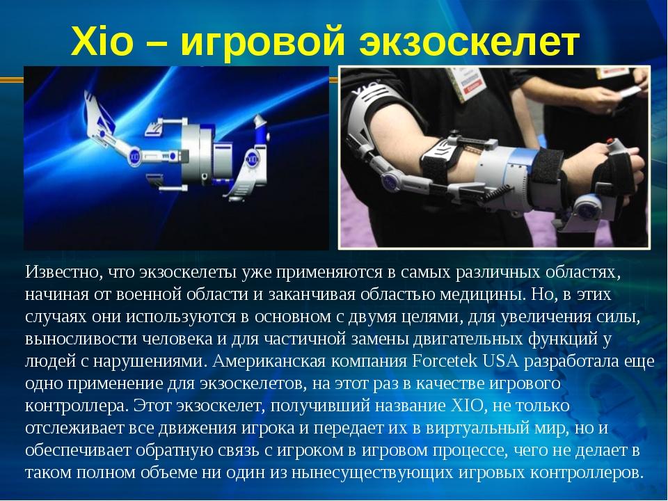 Xio – игровой экзоскелет Известно, что экзоскелеты уже применяются в самых ра...