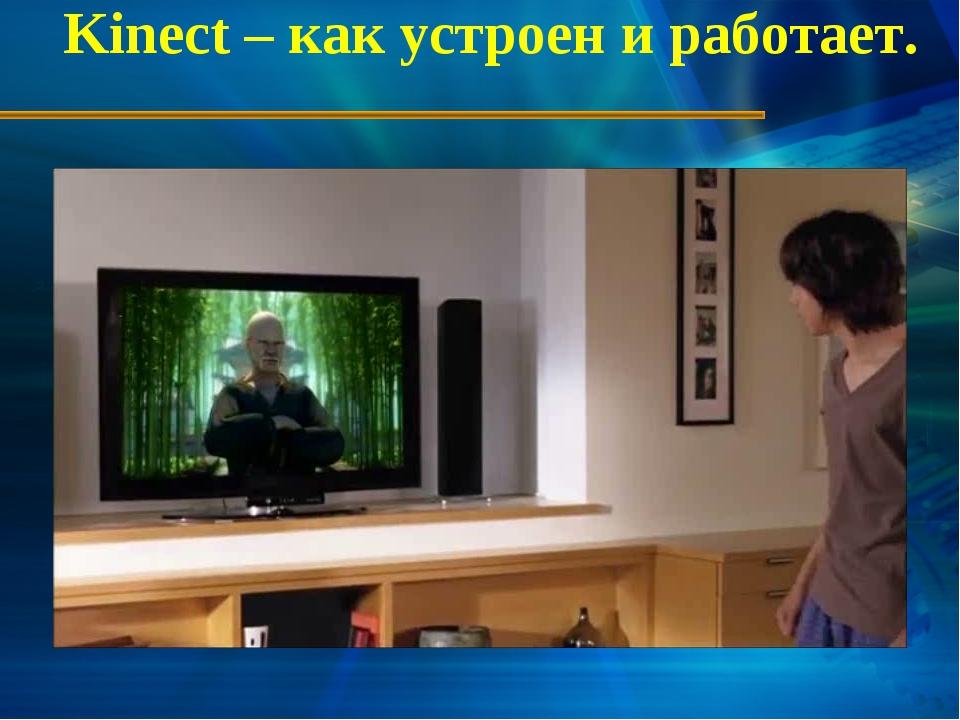 Kinect – как устроен и работает.