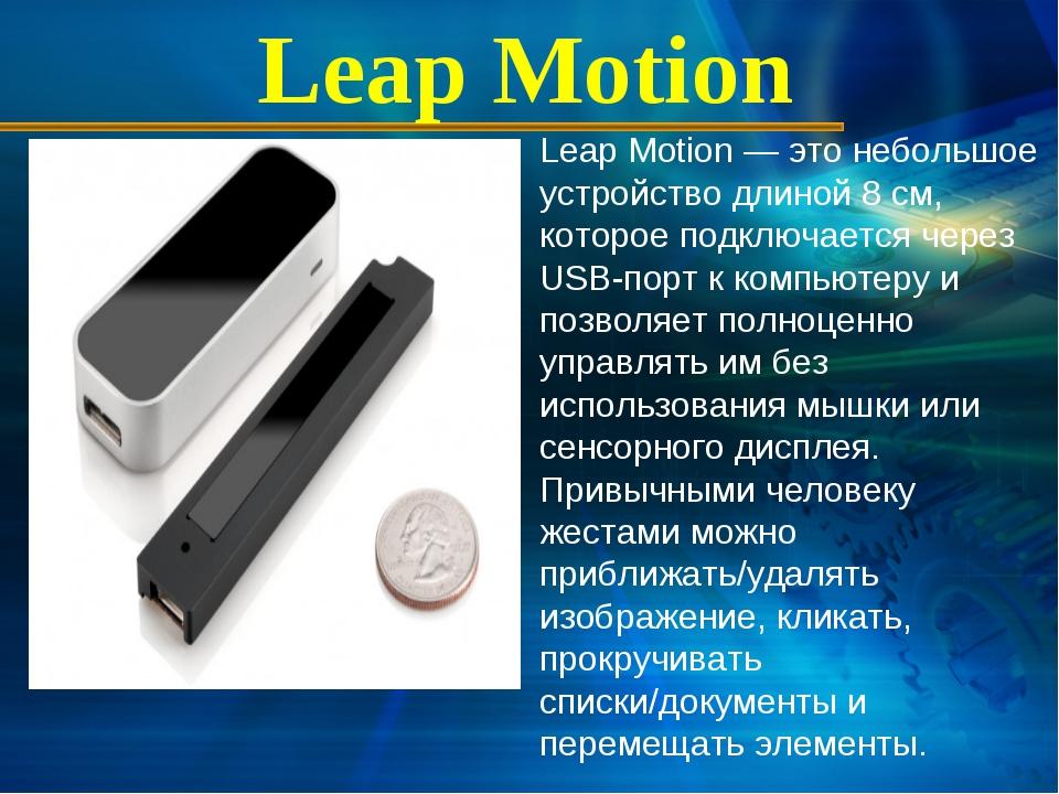 Leap Motion — это небольшое устройство длиной 8 см, которое подключается чере...