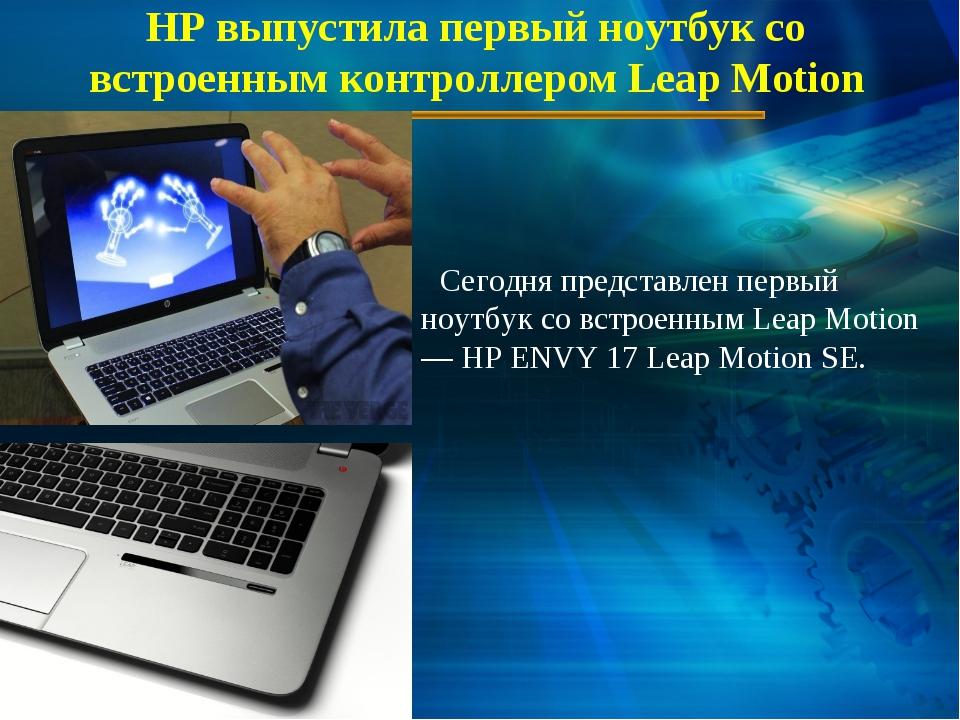 HP выпустила первый ноутбук со встроенным контроллером Leap Motion Сегодня пр...