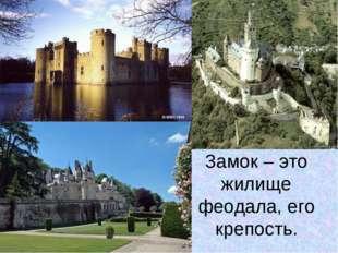 Замок – это жилище феодала, его крепость.
