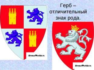 Герб –отличительный знак рода.