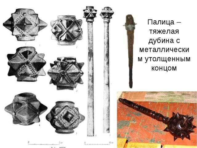 Палица – тяжелая дубина с металлическим утолщенным концом
