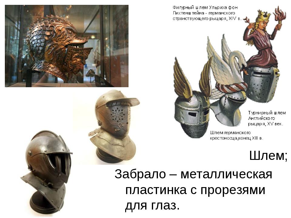 Шлем; Забрало – металлическая пластинка с прорезями для глаз.