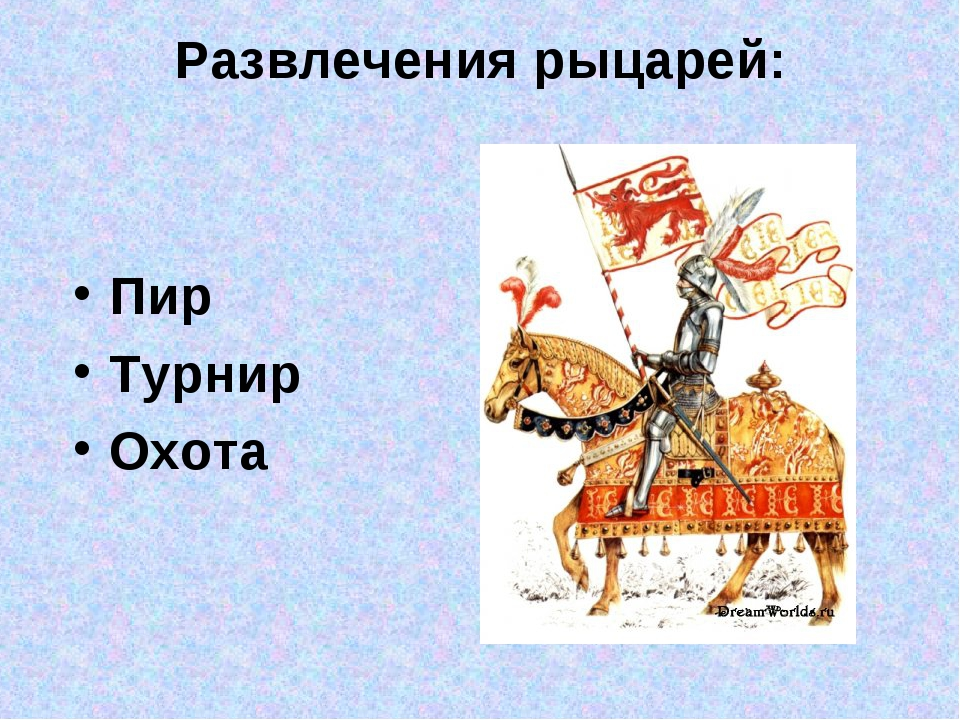 Развлечения рыцарей: Пир Турнир Охота