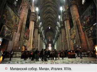 Миланский собор. Милан, Италия. XIVв.