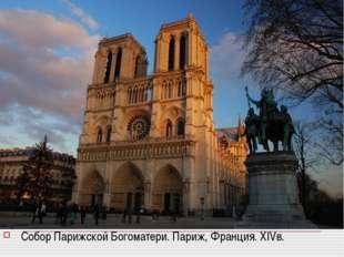 Собор Парижской Богоматери. Париж, Франция. XIVв.