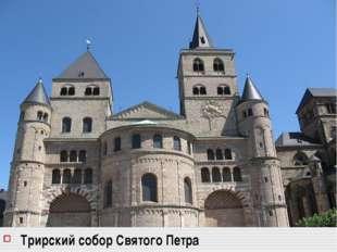 Трирский собор Святого Петра