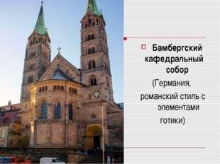 Бамбергский кафедральный собор (Германия, романский стильс элементами готи