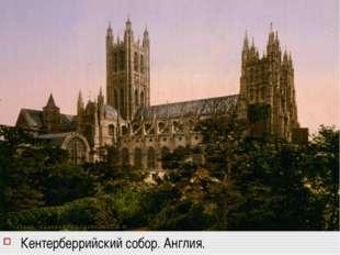 Кентерберрийский собор. Англия.