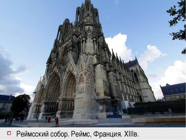 Реймсский собор. Реймс, Франция. XIIIв.