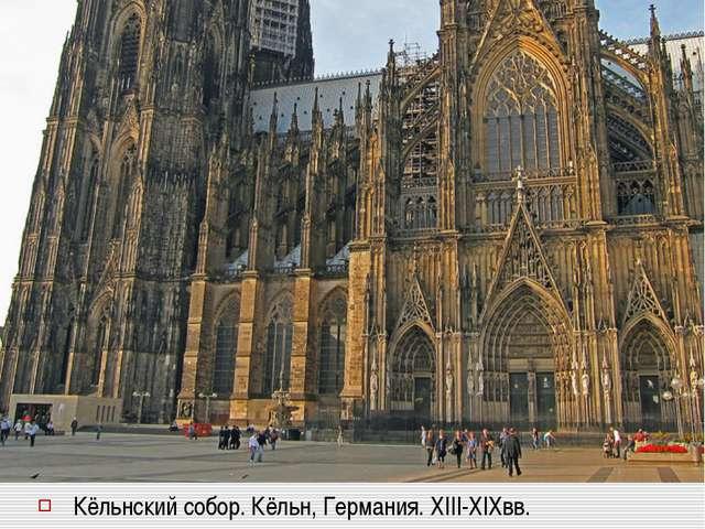 Кёльнский собор. Кёльн, Германия. XIII-XIXвв.