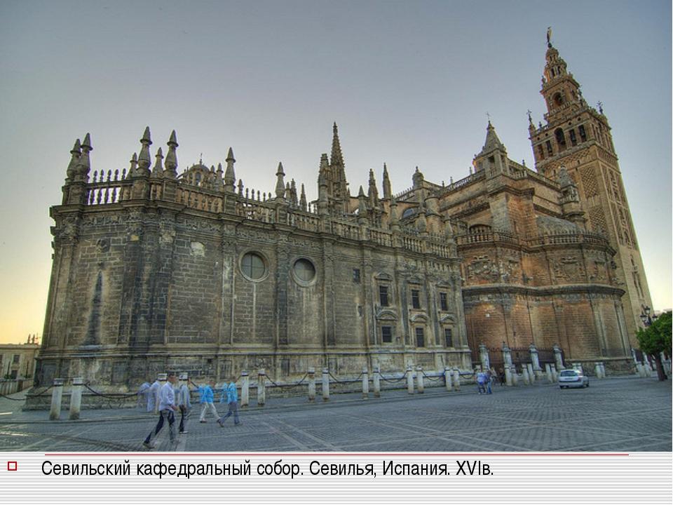 Севильский кафедральный собор. Севилья, Испания. XVIв.