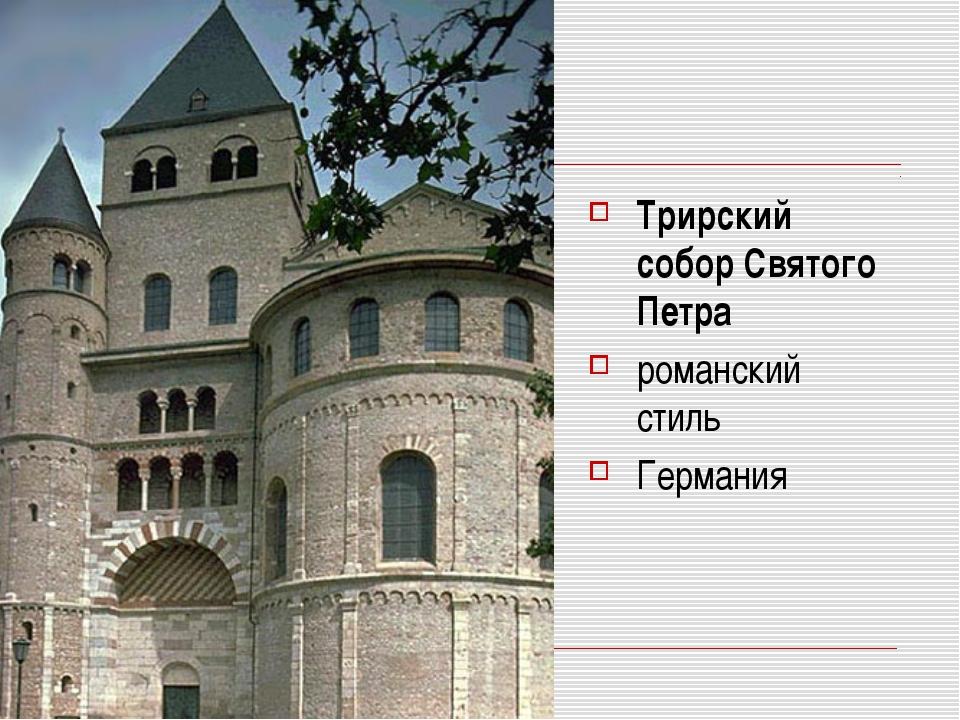 Трирский собор Святого Петра романский стиль Германия