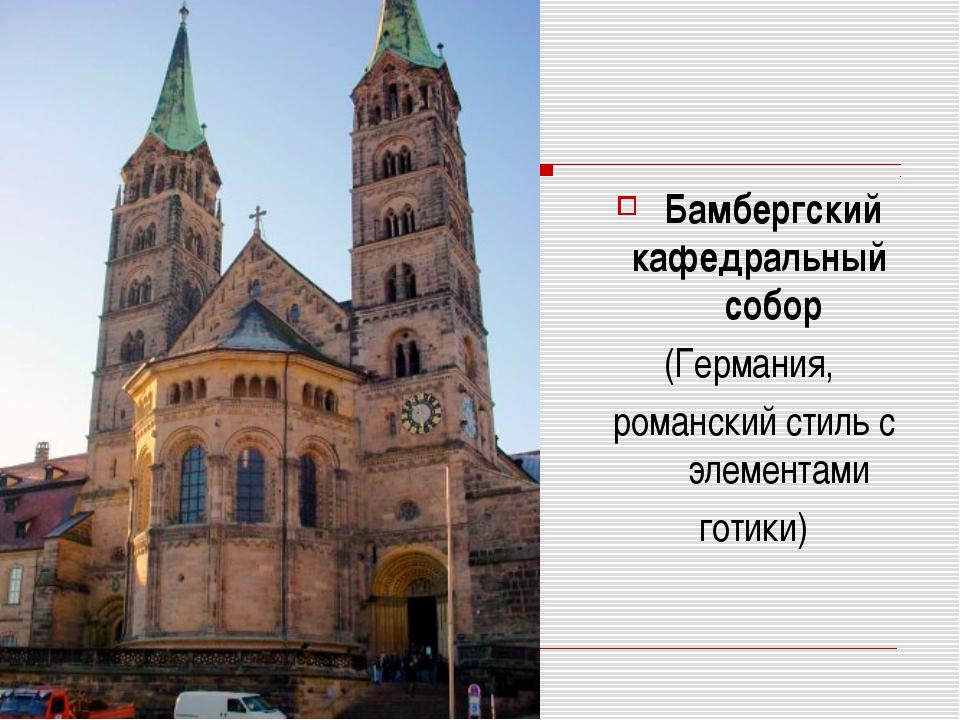 Бамбергский кафедральный собор (Германия, романский стильс элементами готи...