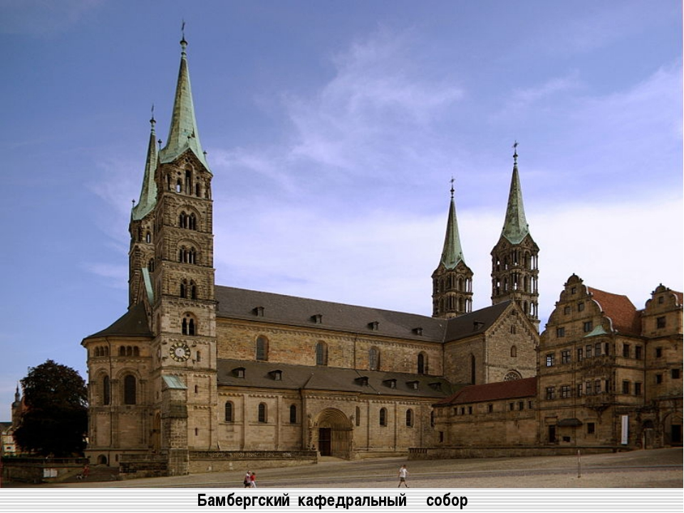 Бамбергский кафедральный собор