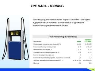 13 ТРК НАРА «ТРОНИК» Топливораздаточные колонки Нара «ТРОНИК» - это одно- и д