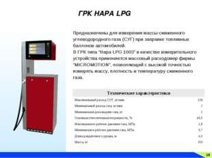 18 ГРК НАРА LPG Предназначены для измерения массы сжиженного углеводородного