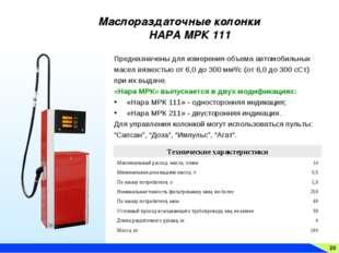 20 Маслораздаточные колонки НАРА МРК 111 Предназначены для измерения объема а