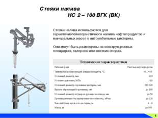 5 Стояки налива НС 2 – 100 ВГК (ВК) Стояки налива используются для герметично