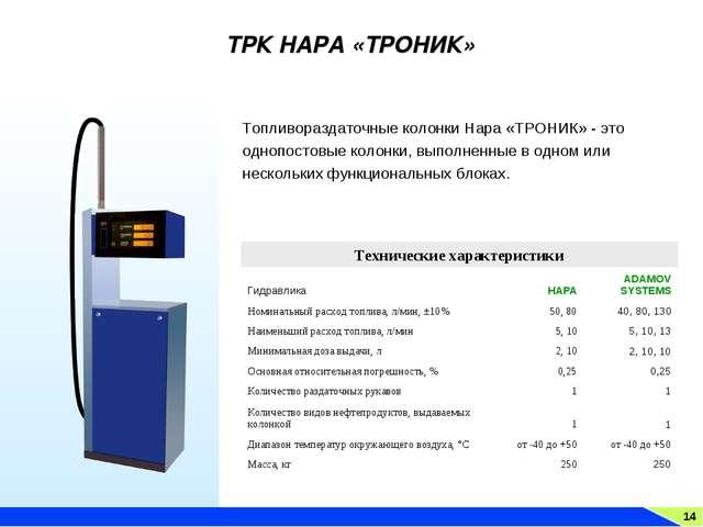14 ТРК НАРА «ТРОНИК» Топливораздаточные колонки Нара «ТРОНИК» - это однопосто...