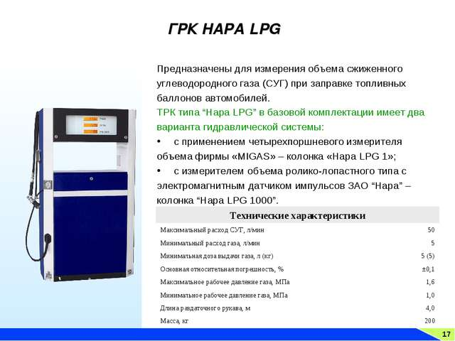 17 ГРК НАРА LPG Предназначены для измерения объема сжиженного углеводородного...