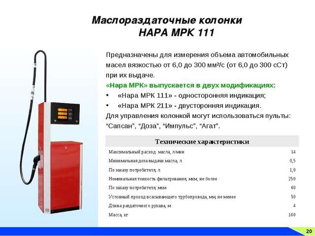 20 Маслораздаточные колонки НАРА МРК 111 Предназначены для измерения объема а...