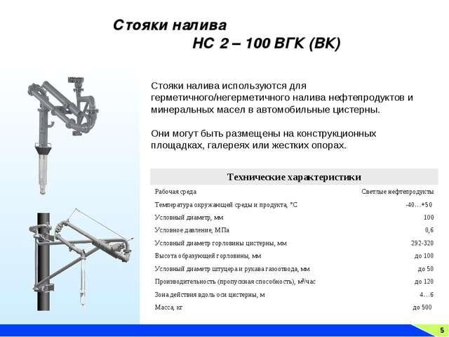 5 Стояки налива НС 2 – 100 ВГК (ВК) Стояки налива используются для герметично...