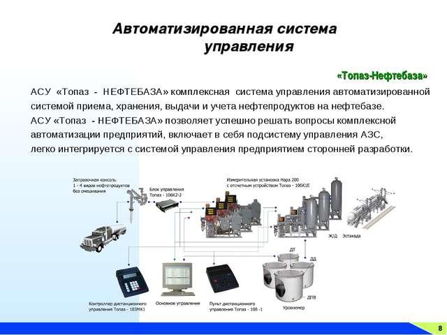 8 Автоматизированная система управления АСУ «Топаз - НЕФТЕБАЗА» комплексная с...