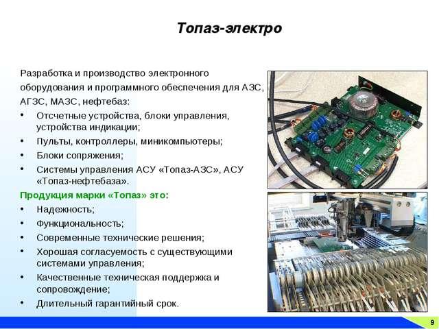 9 Разработка и производство электронного оборудования и программного обеспече...