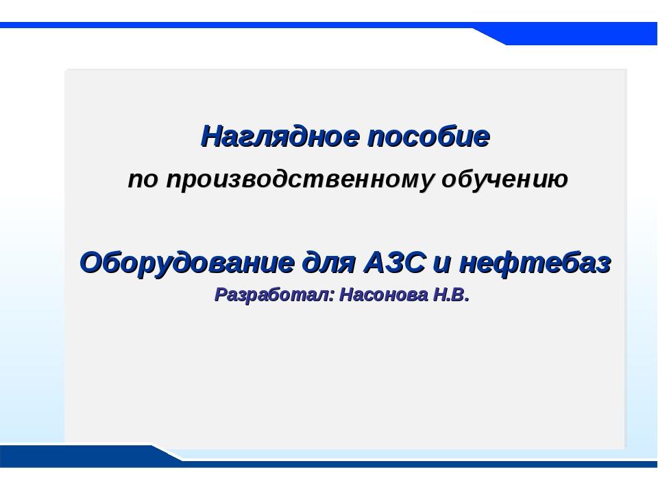 Наглядное пособие по производственному обучению Оборудование для АЗС и нефте...