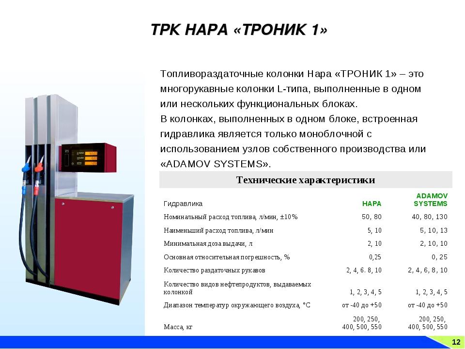 12 ТРК НАРА «ТРОНИК 1» Топливораздаточные колонки Нара «ТРОНИК 1» – это много...
