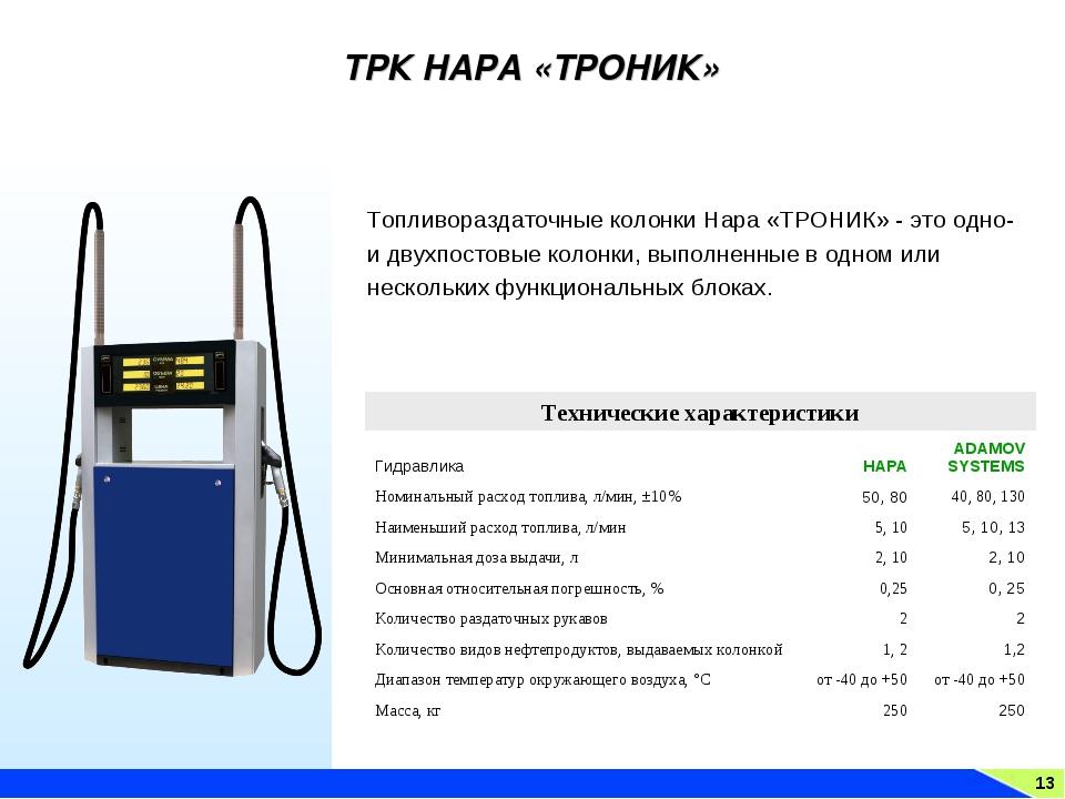 13 ТРК НАРА «ТРОНИК» Топливораздаточные колонки Нара «ТРОНИК» - это одно- и д...