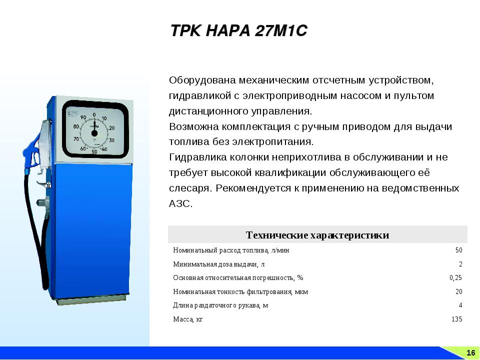 16 ТРК НАРА 27М1С Оборудована механическим отсчетным устройством, гидравликой...
