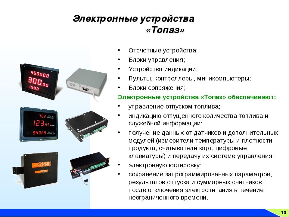 10 Электронные устройства «Топаз» Отсчетные устройства; Блоки управления; Уст...