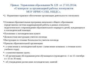 Приказ Управления образования № 128 от 27.03.2014г. «О контроле за организаци