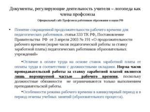 Документы, регулирующие деятельность учителя – логопеда как члена профсоюза
