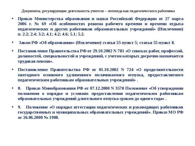 Документы, регулирующие деятельность учителя – логопеда как педагогического р...