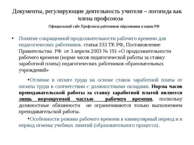 Документы, регулирующие деятельность учителя – логопеда как члена профсоюза...