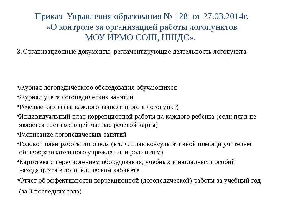 Приказ Управления образования № 128 от 27.03.2014г. «О контроле за организаци...