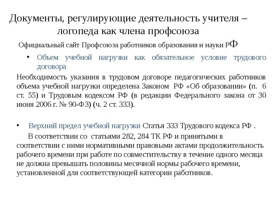 Документы, регулирующие деятельность учителя – логопеда как члена профсоюза О...