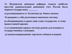 13. Петровская денежная реформа создала наиболее простой, рациональный денежн