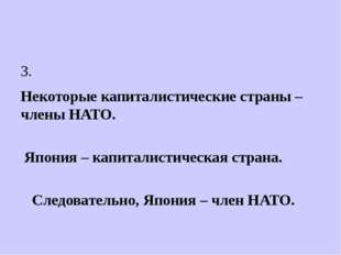 3. Некоторые капиталистические страны – члены НАТО. Япония – капиталистическ