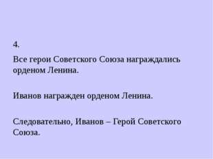 4. Все герои Советского Союза награждались орденом Ленина. Иванов награжден