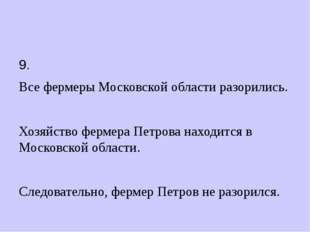 9. Все фермеры Московской области разорились. Хозяйство фермера Петрова нахо