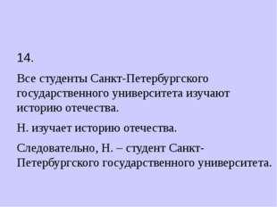 14. Все студенты Санкт-Петербургского государственного университета изучают