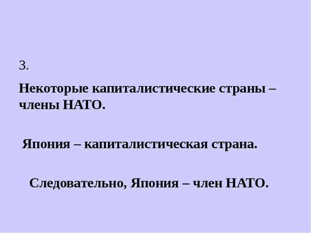 3. Некоторые капиталистические страны – члены НАТО. Япония – капиталистическ...