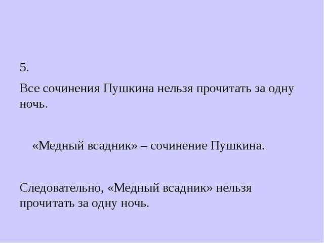 5. Все сочинения Пушкина нельзя прочитать за одну ночь. «Медный всадник» – с...
