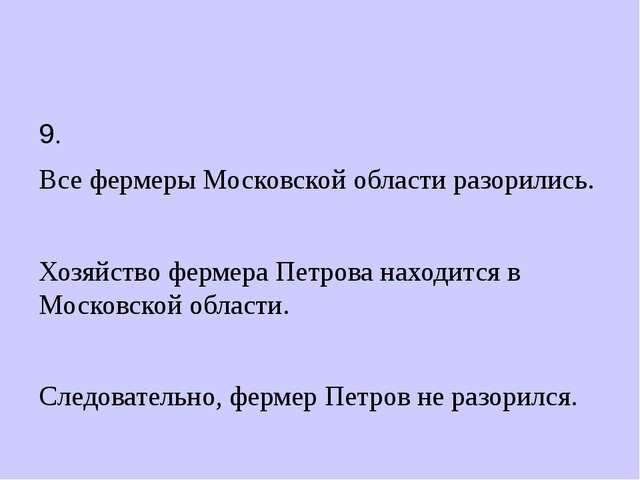 9. Все фермеры Московской области разорились. Хозяйство фермера Петрова нахо...